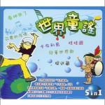 世界童谣-CD5详情