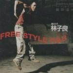 FREE STYLE R&B全创作1号详情