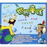 世界童谣-CD2详情