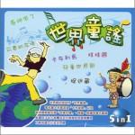 世界童谣-CD3详情