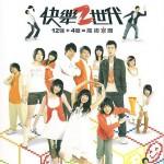 快乐二世代2008首张同名专辑详情