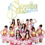 Happy Sapphire Year(EP)详情