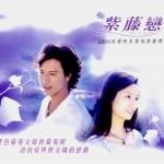 紫藤恋OST详情