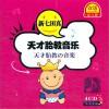 双语幼儿园系列:新七田真天才胎教音乐 CD 1