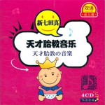 双语幼儿园系列:新七田真天才胎教音乐 CD 3详情