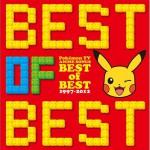宠物小精灵 ポケモンTVアニメ主題歌 BEST OF BEST 1997-2012详情