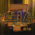 我是歌手 第二期 (20130125)详情