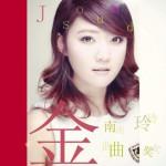 金曲奖(EP)详情