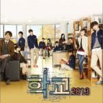 学校2013 OST试听