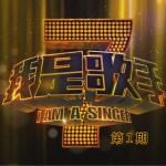 我是歌手 第一期 (20130118)