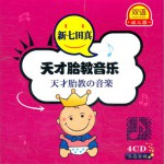 双语幼儿园系列:新七田真天才胎教音乐 CD 2详情