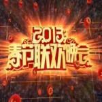 央视 2013 春节联欢晚会详情