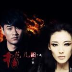 中国范儿-徐子崴2013蛇年央视春晚歌曲辑详情