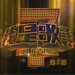 我是歌手 第五期 (20130215)详情