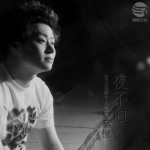 夜不归(EP)详情