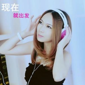 网络流行歌曲mv大全_王雨琪 正版专辑 现在就出发(单曲) 全碟免费试听下载,王雨琪 ...