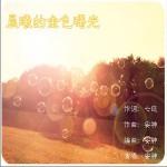 晨曦的金色曙光(EP)详情