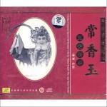 豫剧艺术大师 常香玉 五世请缨:寿堂 出征详情