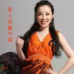爱上美丽中国(单曲)详情