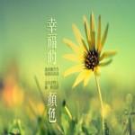 幸福的颜色(EP)详情