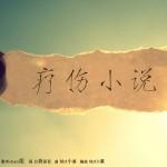 疗伤小说(单曲)详情