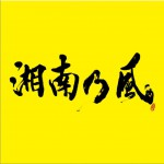 湘南乃風 ~2023~详情