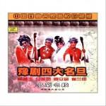 常香玉等:豫剧四大名旦详情