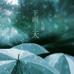 下雨天(EP)详情
