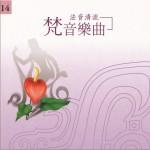 佛光山法音清流全集 CD14 梵音乐曲