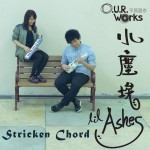 Stricken Chord(单曲)详情