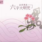 佛光山法音清流全集 CD17 六字大明咒详情