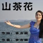 山茶花(单曲)详情