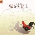 佛光山法音清流全集 CD18 弥陀圣号(千华调)