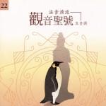 佛光山法音清流全集 CD22 观音圣号(五音调)详情