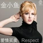 爱情买卖+Respect(单曲)详情