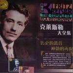 Kreisler-The Complete RCA Recordings Disk 4