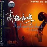 高低和鳴-雙小提琴合奏試聽