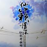 历代游戏音乐精选集CD4: 仙籁情深·灵弦详情