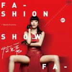 发生秀 Fashion Show(EP)详情