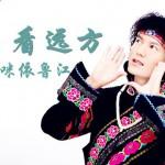 看远方(单曲)详情