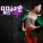 QQ秘密(单曲)详情