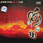 阿丽玛首张蒙汉双语HI-FI天碟详情