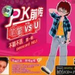 PK前传 不精不选Vol.1详情