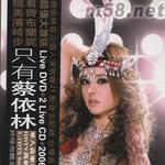 只有蔡依林J1 Live Concert演唱会影音全记录详情