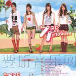 七朵花同名专辑详情