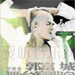 舞台宝典@郭富城舞台宝典@飞越舞林演唱2005 Live(香港版)