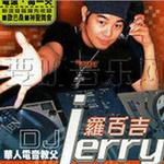 DJ Jerry Best Hits 新歌+精选