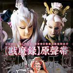 霹雳英雄剧集原声带-戡魔录详情