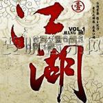 江湖Vol.1(要听授权版)详情