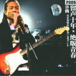 北京演唱会2005 Live详情